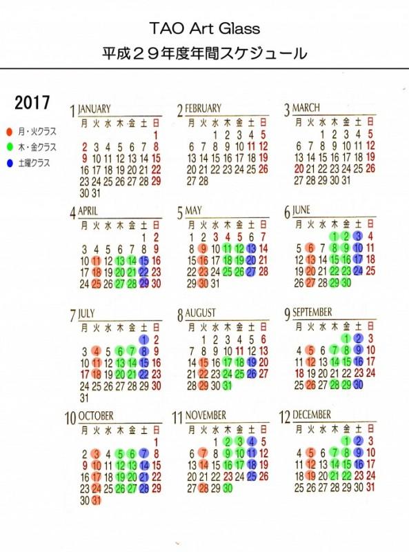 平成29年度2017カレンダーのコピー