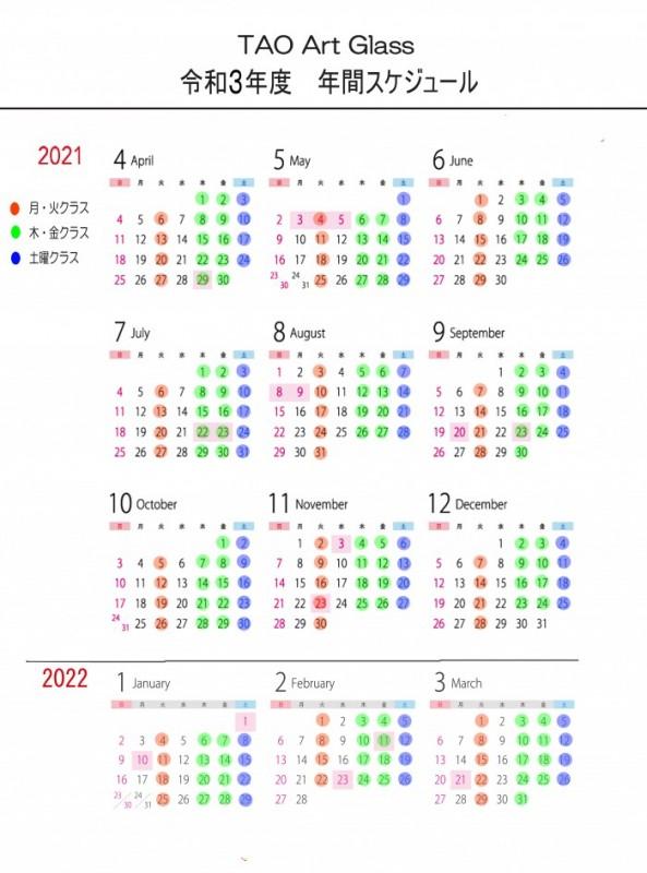 令和3年度2021カレンダー